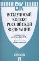 Воздушный кодекс РФ на 25.10.16 с таблицей изменений